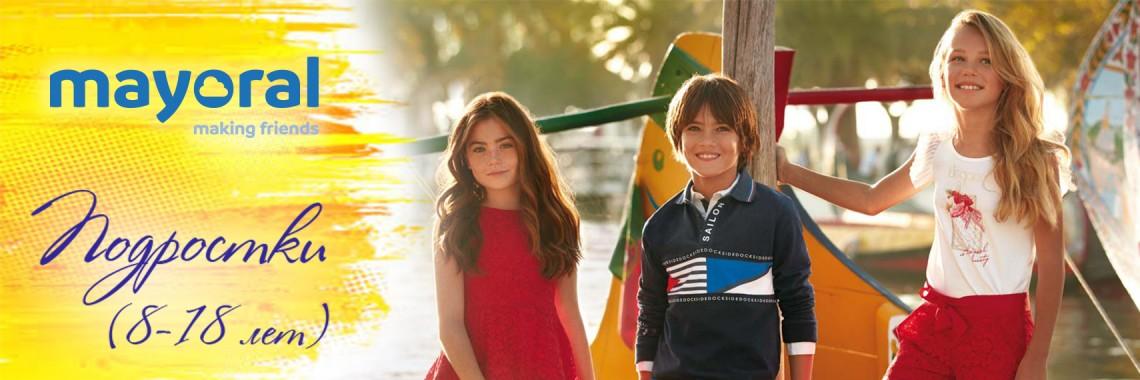 Одежда для мальчиков от 8 до 18 лет Mayoral