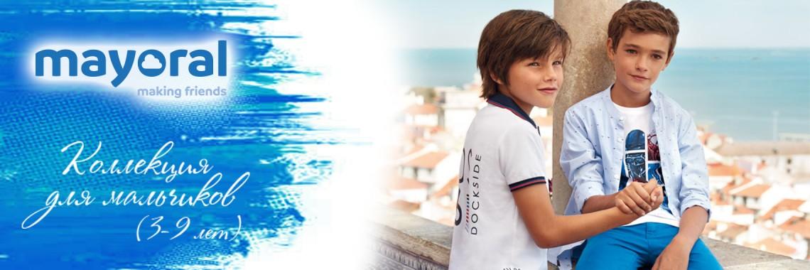 Одежда для мальчиков от 3 до 9 лет Mayoral