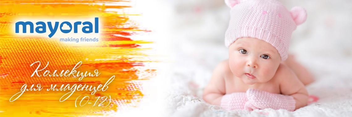Детская одежда для малышей от 0 до 12 месяев майорал